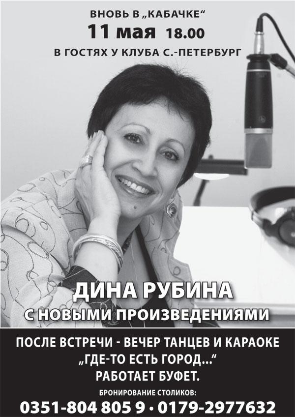 ВСТРЕЧИ: писательница Дина Рубина